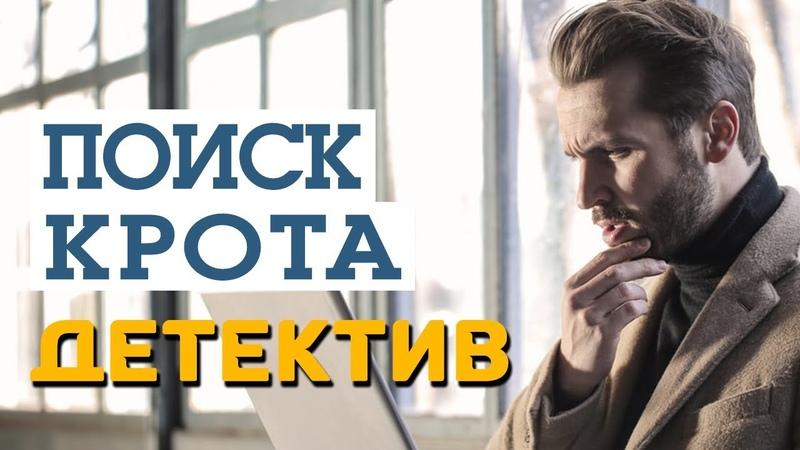 Крутой фильм про криминал и отдел внедрения Поиск крота Русские детективы новинки 2020