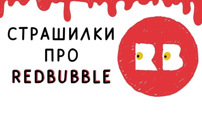 Почему блокируют новые аккаунты на Redbubble