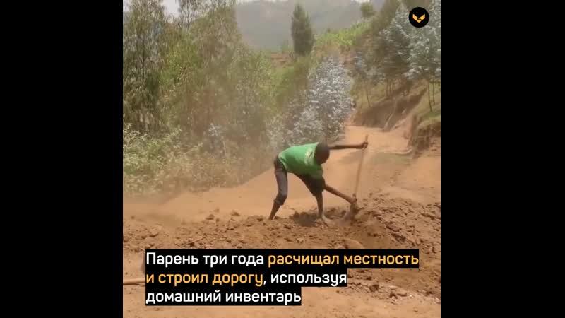 В Руанде парень построил дорогу чтобы быстрее доставлять пациентов в больницу