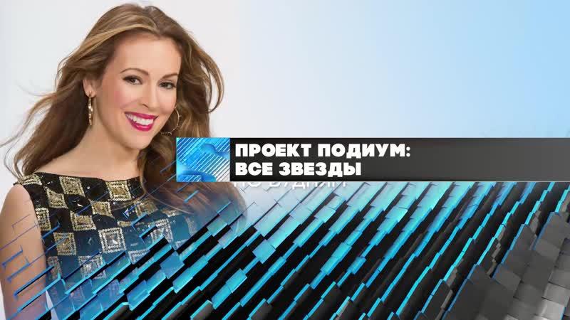 Проект Подиум Все звезды по будням в 18 10 МСК на Sony Channel