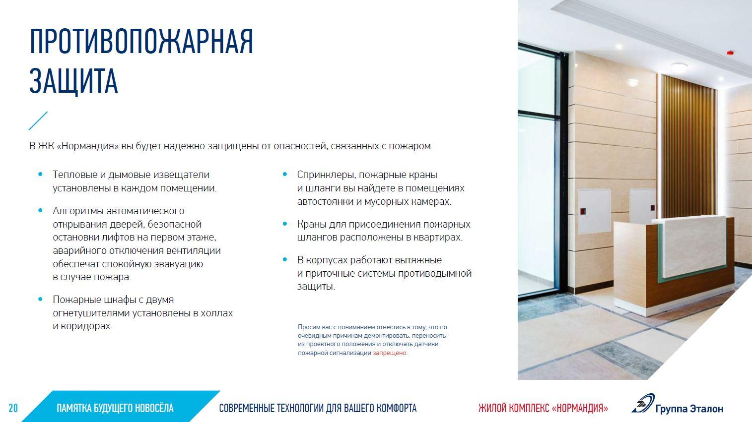 """Инженерия ЖК """"Нормандия"""": лифты, вентиляция, противопожарная система, электроснабжение и электрооборудование, отопление, водоснабжение, безопасность  Eyh8n0sRtBQ"""