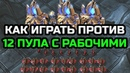 Как играть против 12 пула с выводом рабочих | StarCraft 2 LotV