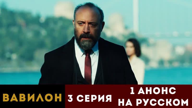 Турецкий сериал Вавилон анонс 3 серии русская озвучка
