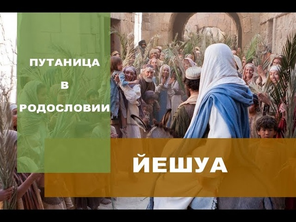ПУТАНИЦА В РОДОСЛОВИИ ЙЕШУА