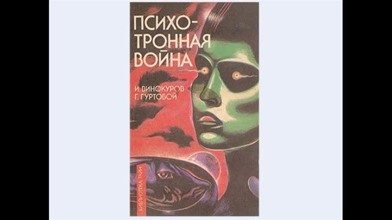 Винокуров и В Гуртовой г К Психотронная война От мифов к реалиям Аудио книга