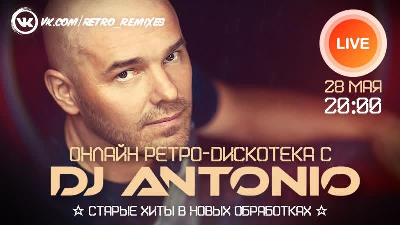 DJ ANTONIO Онлайн Ретро Дискотека