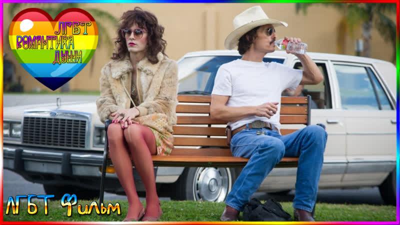 💿 ЛГБТ Фильм ✦Далласский Клуб Покупателей Dallas Buyers Club✦ США 2013
