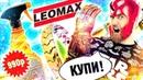 Треш ОБЗОР телемагазинов - ПОЗОРНЫЙ браслет ЗДОРОВЬЯ от ЛЕОМАКС и чудо ПЕЧЬ за 2990 рублей
