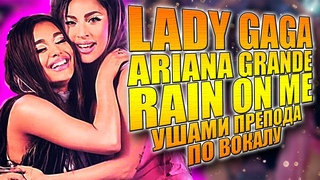 LADY GAGA & ARIANA GRANDE - RAIN ON ME | УШАМИ ПРЕПОДА ПО ВОКАЛУ