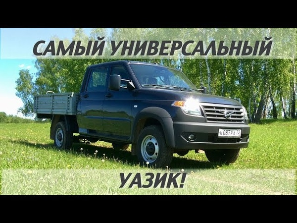 Самый универсальный Уазик УАЗ ПРОФИ с двухрядной кабиной