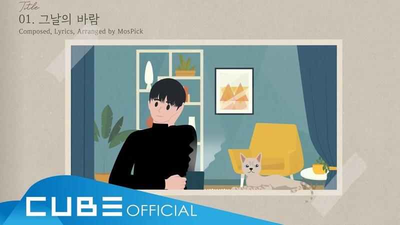 육성재 YOOK SUNGJAE '그날의 바람 Come With The Wind ' Audio Teaser
