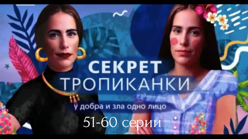 Секрет Тропиканки 51 60 серии из 130 драма мелодрама Бразилия 1993