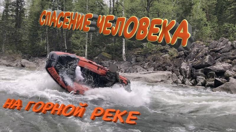 ВОДА ОШИБОК НЕ ПРОЩАЕТ СПАСЕНИЕ ЧЕЛОВЕКА на горной реке БЕЛЬ СУ Оверкиль