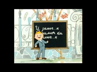 Мультики про школу. ... СССР. Поучительные мультфильмы для детей