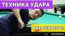 Уроки русского бильярда - техника удара и как правильно бить Константин Степанов