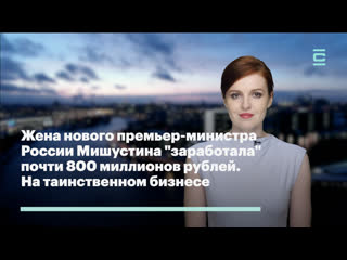 """Жена нового премьер-министра России Мишустина """"заработала"""" почти 800 миллионов рублей. На таинственном бизнесе"""