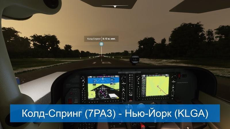 Microsoft Flight Simulator - Колд-Спринг (7PA3) - Нью-Йорк (KLGA)