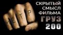 Метр Обзор фильма ГРУЗ 200 2007 ПОЯСНИ ЗА СМЫСЛ