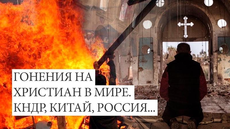 Гонения на христиан в мире Преследование верующих в КНДР Китае России ТОП 50