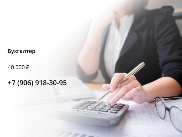 Бухгалтер в омске вакансии услуги бухгалтера при осно
