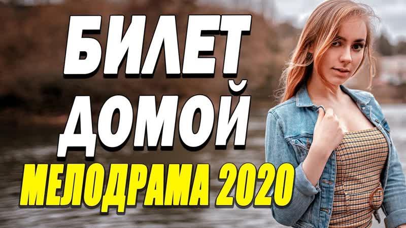 Счастливый фильм о любви порадует всех БИЛЕТ ДОМОЙ Русские мелодрамы 2020 новинки