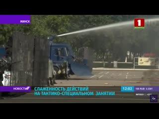 А. Лукашенко показали как будут разгонять уличные акции.