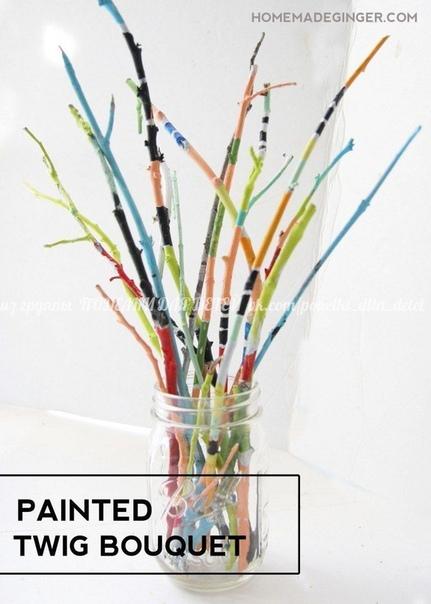 ДЕКОРАТИВНЫЕ ВЕТОЧКИ Разукрасив веточки разными красками, можно также приклеить на них осенние настоящие или бумажные листочки. Простой и оригинальный букет своими