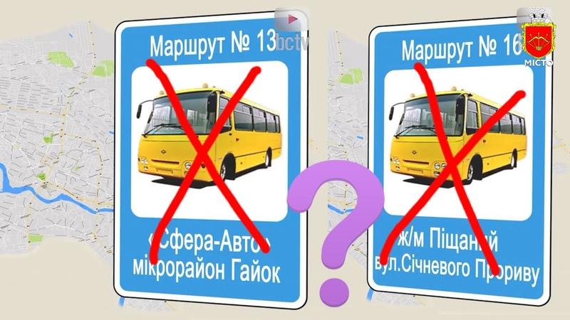 Перевізник відмовився від 13 та 16 маршруту