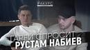 Рустам Набиев-про жизнь после обрушения, уход из хоккея, дедовщина в армии