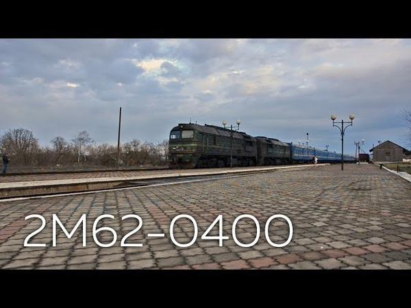 Станция Галыч 2М62 0400 № 143 Ивано Франковск Киев