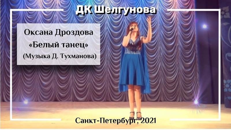 Оксана Дроздова Белый танец Д Тухманов
