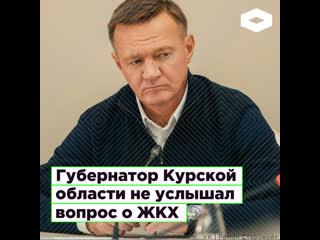 Губернатор Курской области Роман Старовойт не услышал вопрос о ЖКХ | ROMB