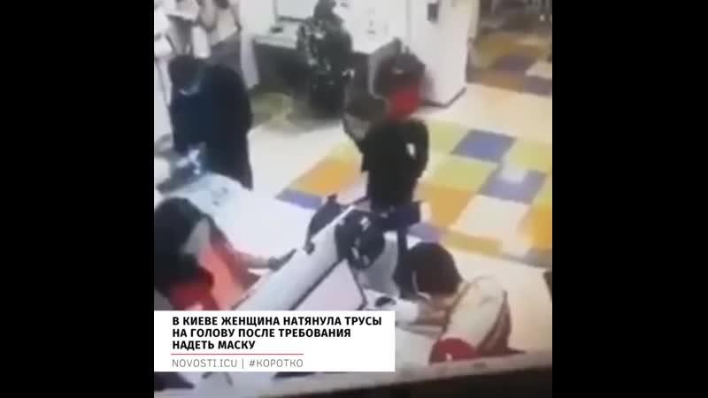 В Киеве женщина натянула трусы на голову после требования надеть маску