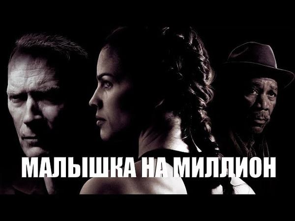 Малышка на миллион Фильм 2005 Драма Спорт
