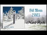 Астра - Белые снега (2003) (Hard Rock)