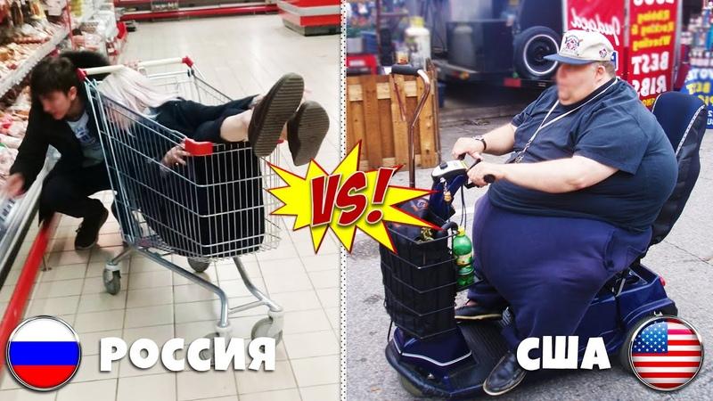 Супермаркеты в США и РОССИИ где круче