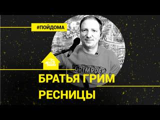 @Братья Грим - Ресницы (проект Авторадио Пой Дома) acoustic version
