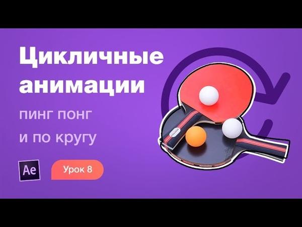 Курс After Effects 8 Цикличные анимации по кругу и пинг понг Анимация лендинга для Behance