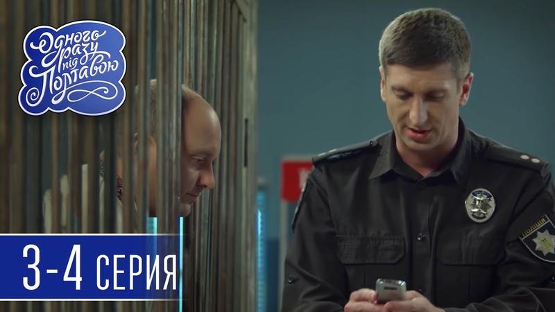 Сериал Однажды под Полтавой 7 сезон 3 4 серия Комедия HD