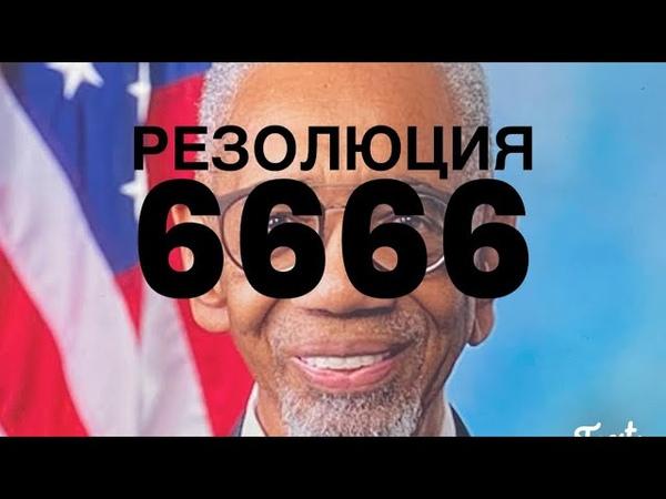Резолюция 6666 Конец Гражданской Свободе