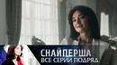 Сериал СНАЙПЕРША все серии подряд КРИМИНАЛЬНАЯ ДРАМА