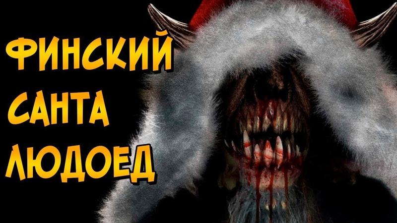 Кровожадный Йоулупукки из фильма Санта на Продажу способности эльфы помощники прошлое
