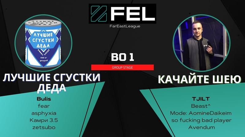 Лучшие сгустки деда vs Качайте шею | квалификации на FEL1 06.03.21 | Андрюша вард и swag