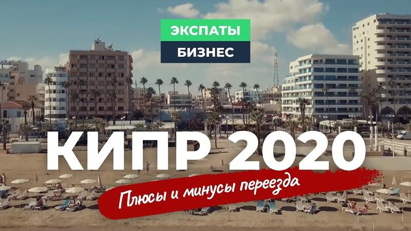 Аферисты авантюристы и немного IT Русские на Кипре