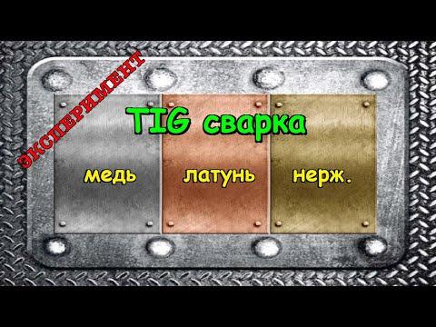 TIG сварка Сварка аргоном МЕДИ ЛАТУНИ с нержавейкой эксперимент Чем Как правильно варить медь латунь