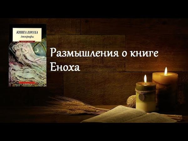 Размышления о книге Еноха 1 9 31 05 2020
