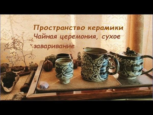 Пространство керамики Чайная церемония сухое заваривание