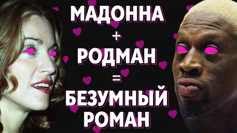 История любви Мадонны и Денниса Родмана Он написал книгу о сексе с певицей она была в ярости