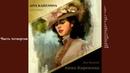 Аудиокнига Лев Толстой - «Анна Каренина» (1877) (2013) – часть 4