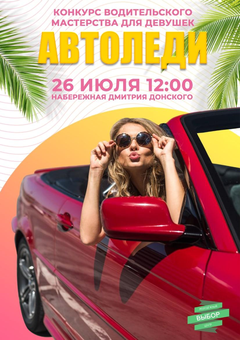 Прекрасных жительниц Коломны приглашают на автоконкурс
